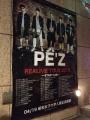 20150214 PEZ ラストツアー START LINE