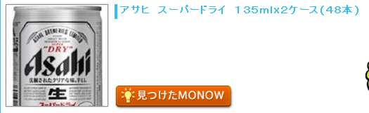 20150813monow.png
