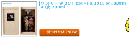 20150817monow.png