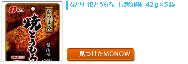 20150820MONOW.png
