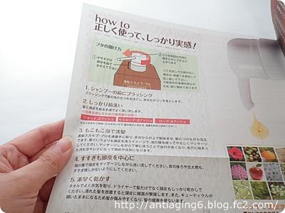 haru黒髪スカルプ・プロの使い方の説明書