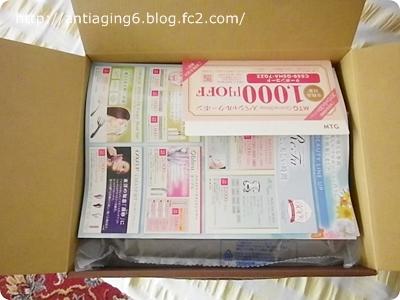 箱を開けると、まずは1000円割引クーポンとリファなど他商品の紹介パンフが入ってます