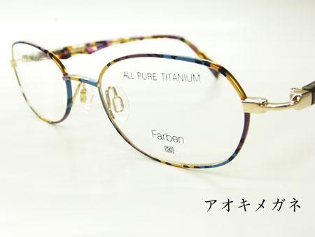 Farben ファルベン F7010