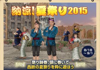 夏祭り2015