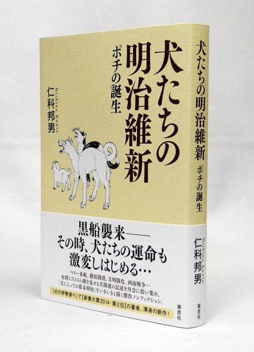 dogs Meiji Restoration