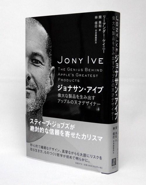 jonyive_book_01.jpg