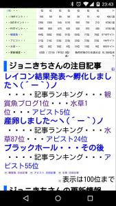 Screenshot_2015-08-11-23-43-12_20150815093903.png