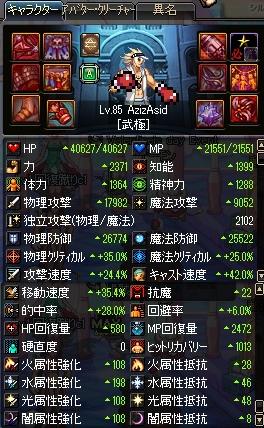 1AzizAsid(男スト)
