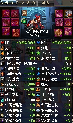 2§PHANTOM§(ソウル)