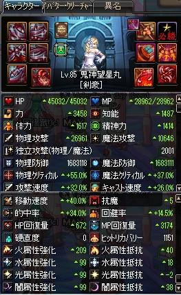 3鬼神望星丸(バカボンド)