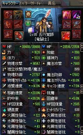 3五行覚師(退魔)
