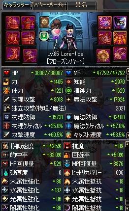 3Lore-Ice(氷結)