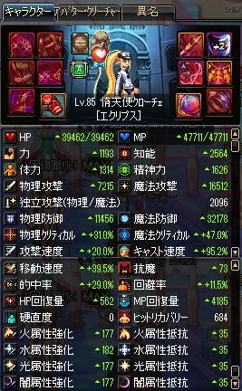 5惰天使クローチェ(サモ)