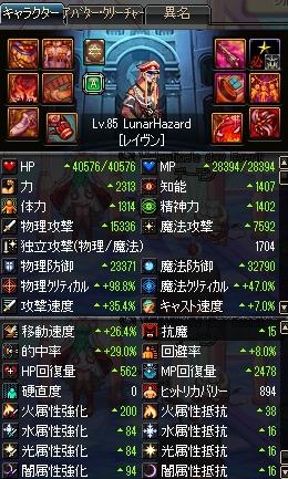 5LunarHazard(男レン)