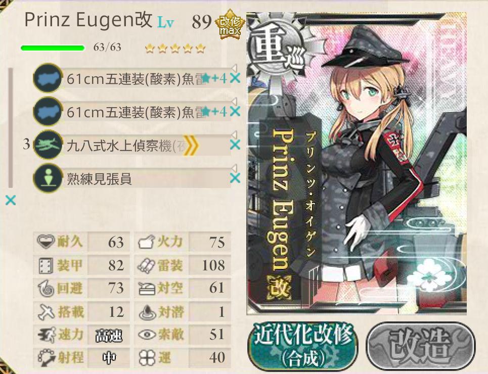 E-3掘り 編成7
