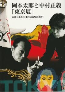 岡本太郎と中村正義東京展