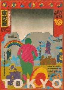 第1回東京展ポスター