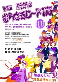 改良2015ポスター縦 斜めタイトル3 7月2日訂正後 (2)
