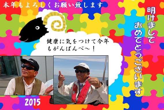 2015ブログ用年賀状