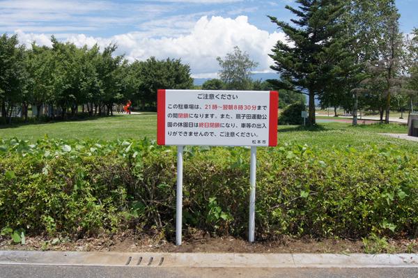 扇子田公園サイン