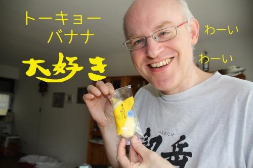 東京バナナ大好き