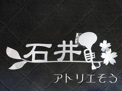 トランペット+桜+葉表札