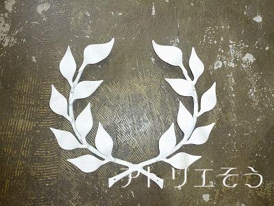 オリジナルアルミ製妻飾りFタイプ白塗装