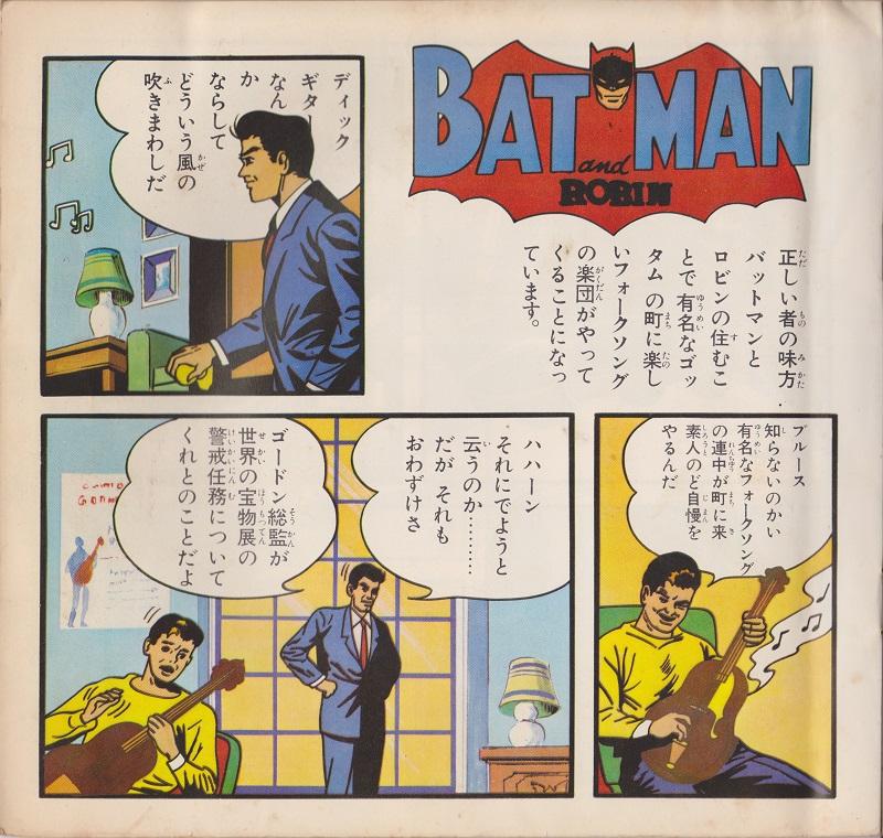 batman201508142.jpg