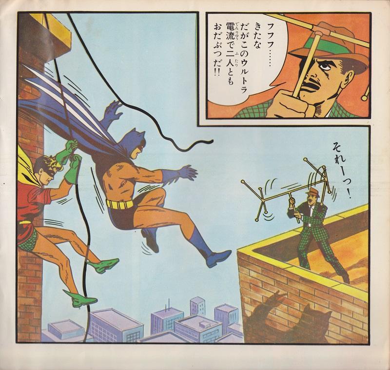 batman201508143.jpg