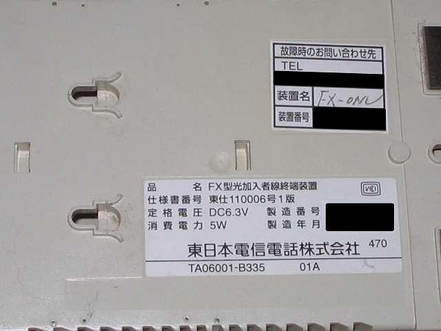 Bフレッツベーシック FX-ONU FX型光加入者線終端装置 裏面ラベル