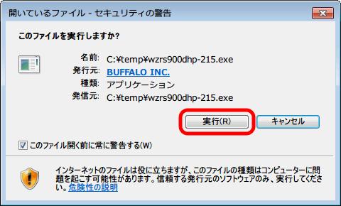 Buffalo AirStation HighPower Giga WZR-S900DHP ファームウェアアップデート作業、ダウンロードしたファームウェア圧縮ファイル「wzrs900dhp-215.exe」を開き、「実行(R)」をクリック
