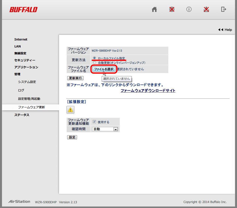 Buffalo AirStation HighPower Giga WZR-S900DHP ファームウェアアップデート作業、管理 → ファームウェア更新画面のファームウェアファイル名の「ファイルを選択」ボタンをクリック
