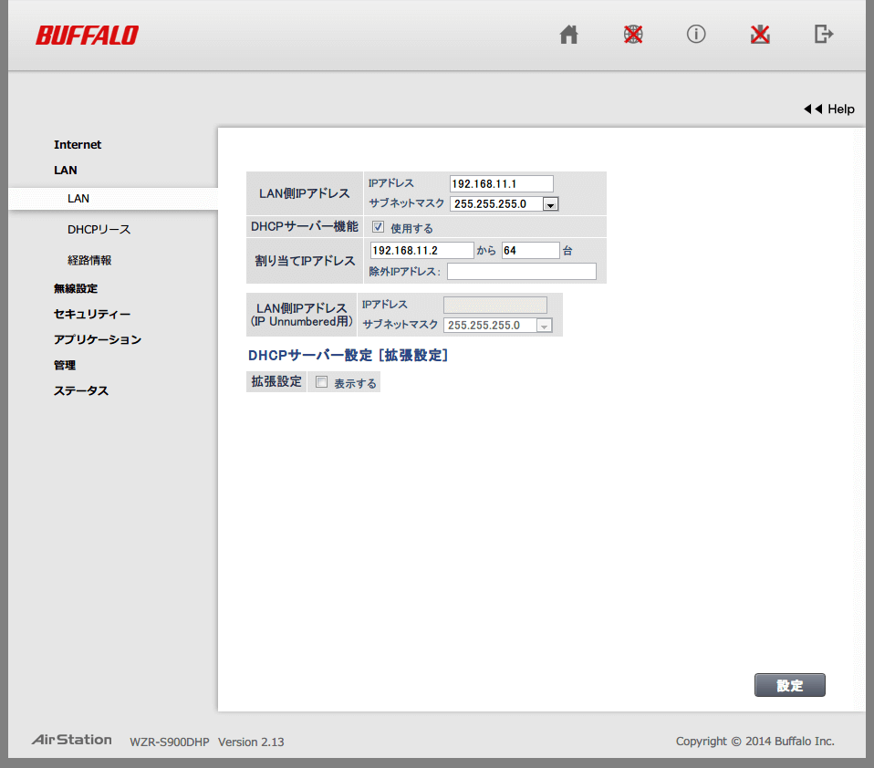 Buffalo AirStation HighPower Giga WZR-S900DHP 本体ネットワーク設定、LAN → LAN 本体 IP アドレスと DHCP サーバ初期設定