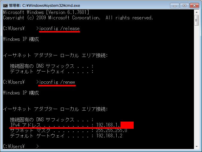 Buffalo AirStation HighPower Giga WZR-S900DHP 本体ネットワーク設定、PC とルーターをネットワーク参加させるため LAN ケーブルを既存ネットワークに接続を変更して、再度 PC IP アドレス 初期化作業(コマンドプロンプトから ipconfig /release → ipconfig /renew) を行う