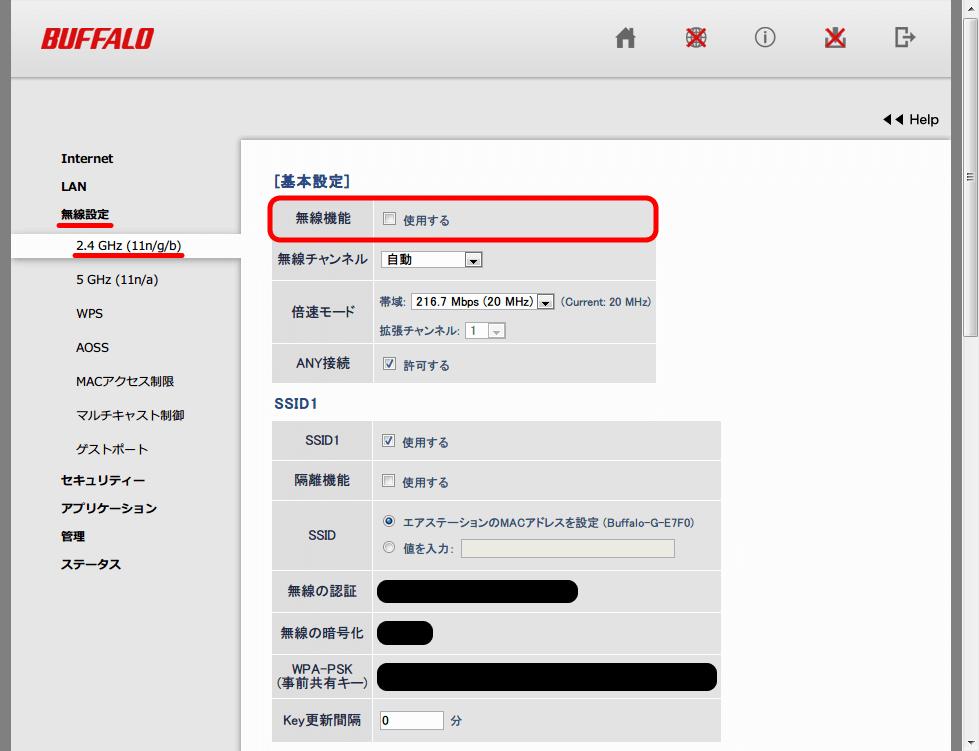 Buffalo AirStation HighPower Giga WZR-S900DHP 設定変更内容、無線設定 → 2.4 GHz(11n/g/b) 画面 「無線機能」 チェックマークを外す、無線LAN使わないため