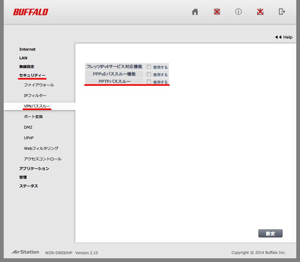 Buffalo AirStation HighPower Giga WZR-S900DHP 設定変更内容、セキュリティー → VPN パススルー画面 「PPTP パススルー」 チェックマークを外す
