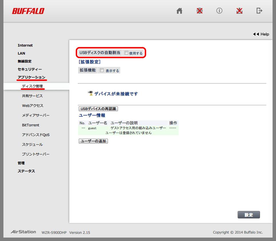 Buffalo AirStation HighPower Giga WZR-S900DHP 設定変更内容、アプリケーション → ディスク管理画面 「USB ディスクの自動割当」 チェックマークを外す