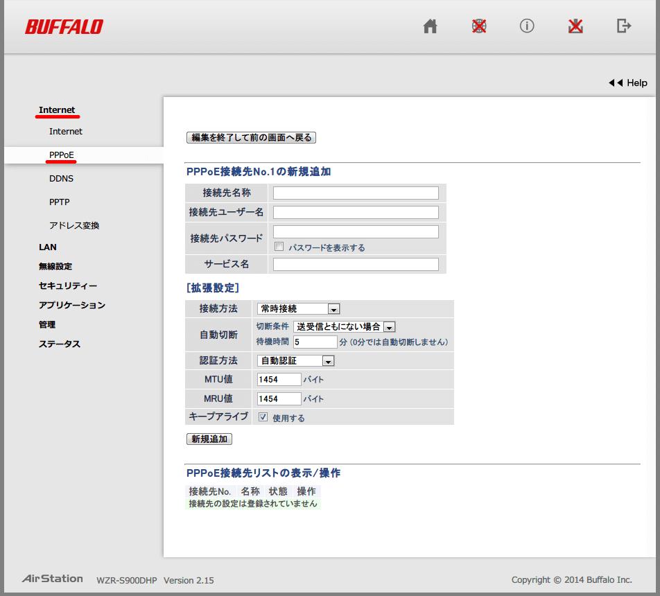 Buffalo AirStation HighPower Giga WZR-S900DHP 初期設定、Internet → PPPoE 画面 「接続先の編集」ボタンをクリックしたときに開く編集画面
