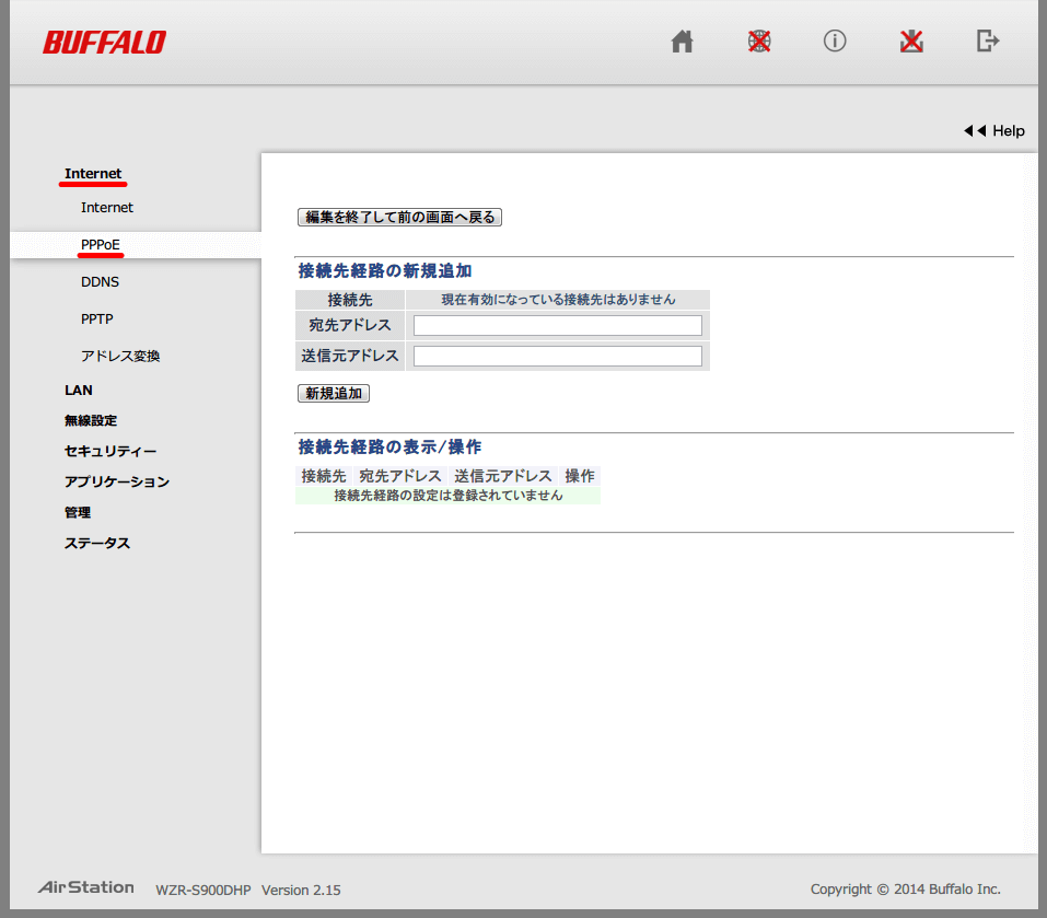 Buffalo AirStation HighPower Giga WZR-S900DHP 初期設定、Internet → PPPoE 画面 「接続先経路の編集」ボタンをクリックしたときに開く編集画面