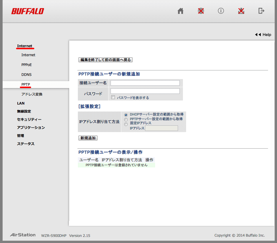 Buffalo AirStation HighPower Giga WZR-S900DHP 初期設定、Internet → PPTP 画面 「PPTP 接続ユーザーの編集」ボタンをクリックしたときに開く編集画面
