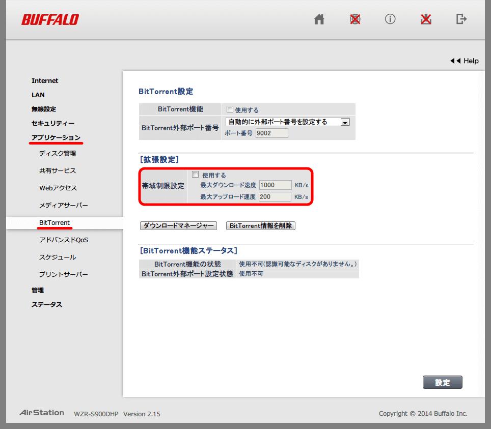 Buffalo AirStation HighPower Giga WZR-S900DHP 設定変更内容、アプリケーション → BitTorrent 画面 「帯域制限設定」 チェックマークを外す