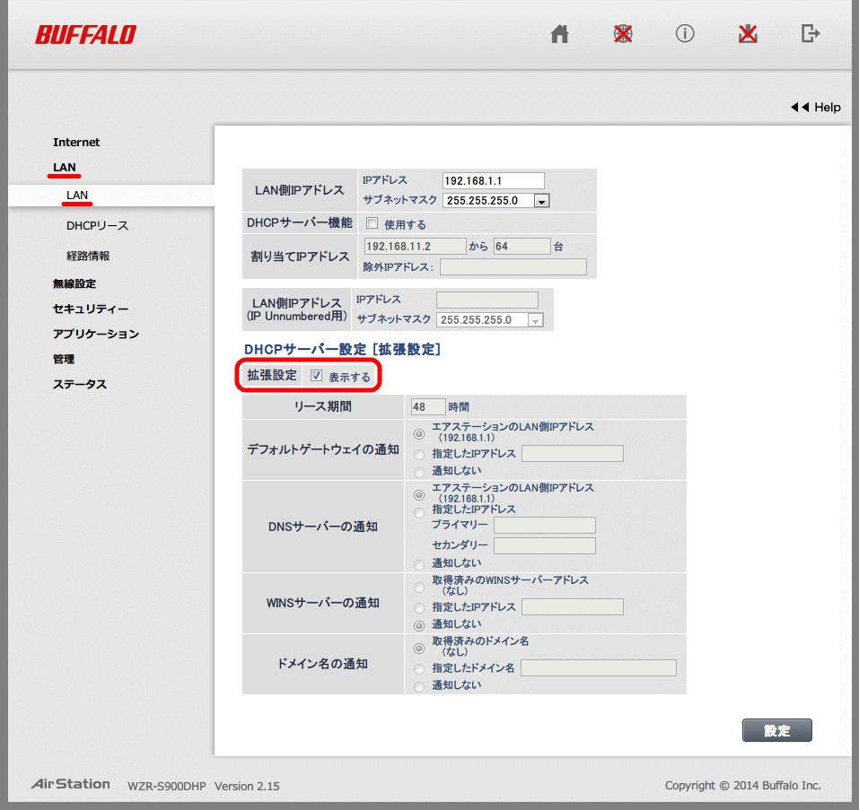 Buffalo AirStation HighPower Giga WZR-S900DHP 初期設定、LAN → LAN 画面 DHCPサーバー設定[拡張設定]の「拡張設定」チェックマークで下部設定項目表示