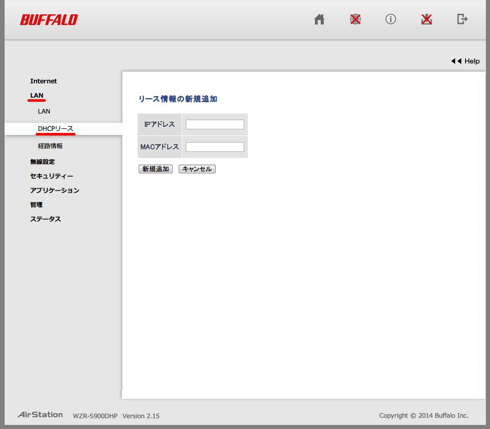 Buffalo AirStation HighPower Giga WZR-S900DHP 初期設定、LAN → DHCP リース画面 「リース情報の追加」ボタンをクリックしたときに開く編集画面