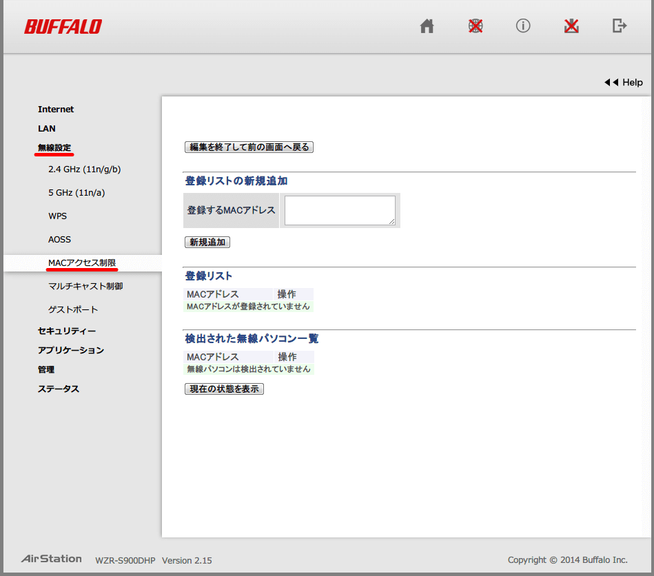 Buffalo AirStation HighPower Giga WZR-S900DHP 初期設定、無線設定 → MAC アクセス制限画面 「登録リストの編集」ボタンをクリックしたときに開く編集画面