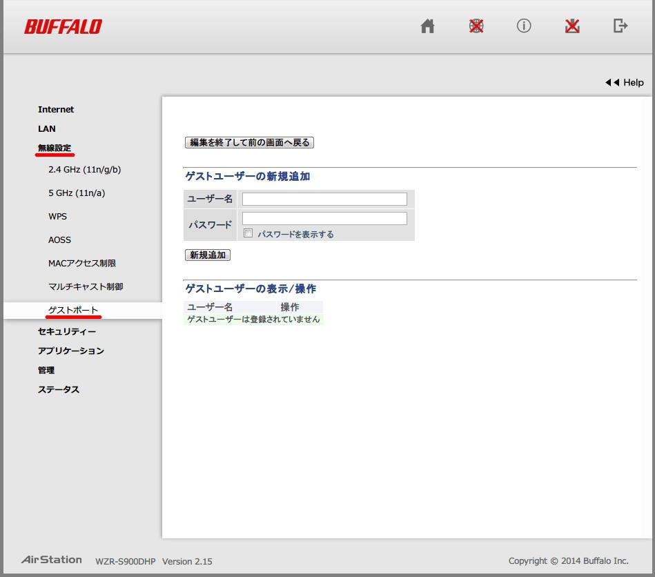 Buffalo AirStation HighPower Giga WZR-S900DHP 初期設定、無線設定 → ゲストポート画面 「ゲストユーザーの編集」ボタンをクリックしたときに開く編集画面