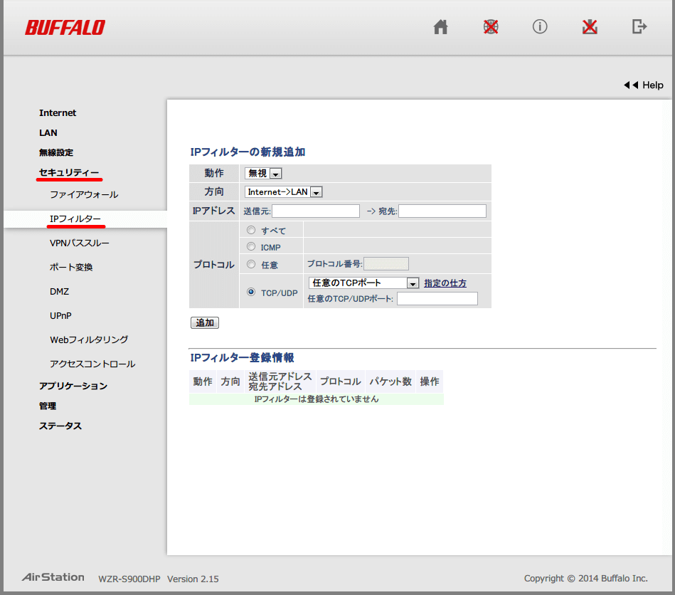 Buffalo AirStation HighPower Giga WZR-S900DHP 初期設定、セキュリティー → IP フィルター画面