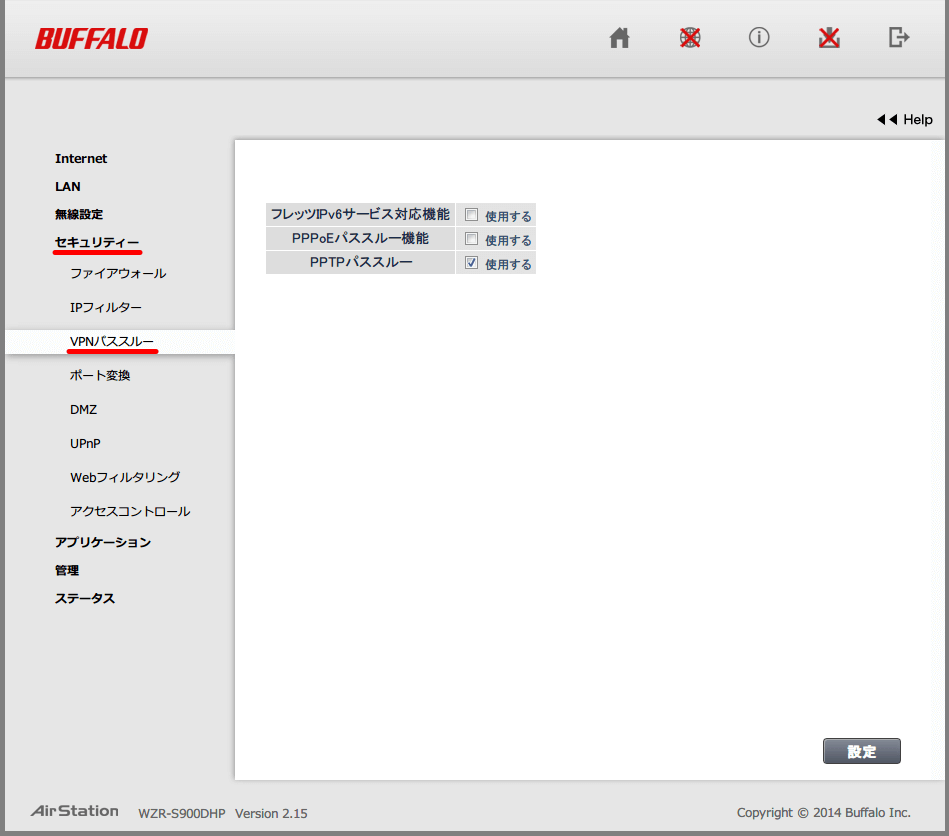 Buffalo AirStation HighPower Giga WZR-S900DHP 初期設定、セキュリティー → VPN パススルー画面