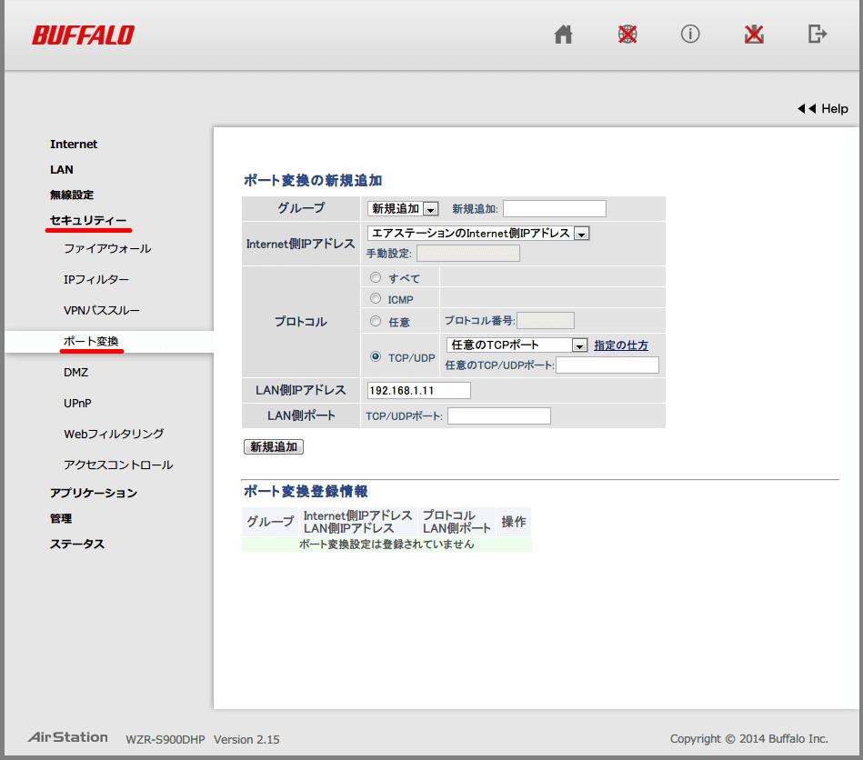 Buffalo AirStation HighPower Giga WZR-S900DHP 初期設定、セキュリティー → ポート変換画面