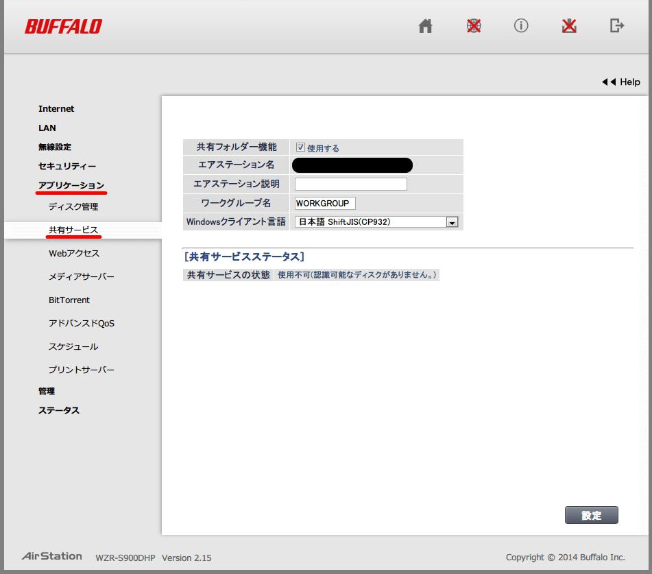 Buffalo AirStation HighPower Giga WZR-S900DHP 初期設定、アプリケーション → 共有サービス画面