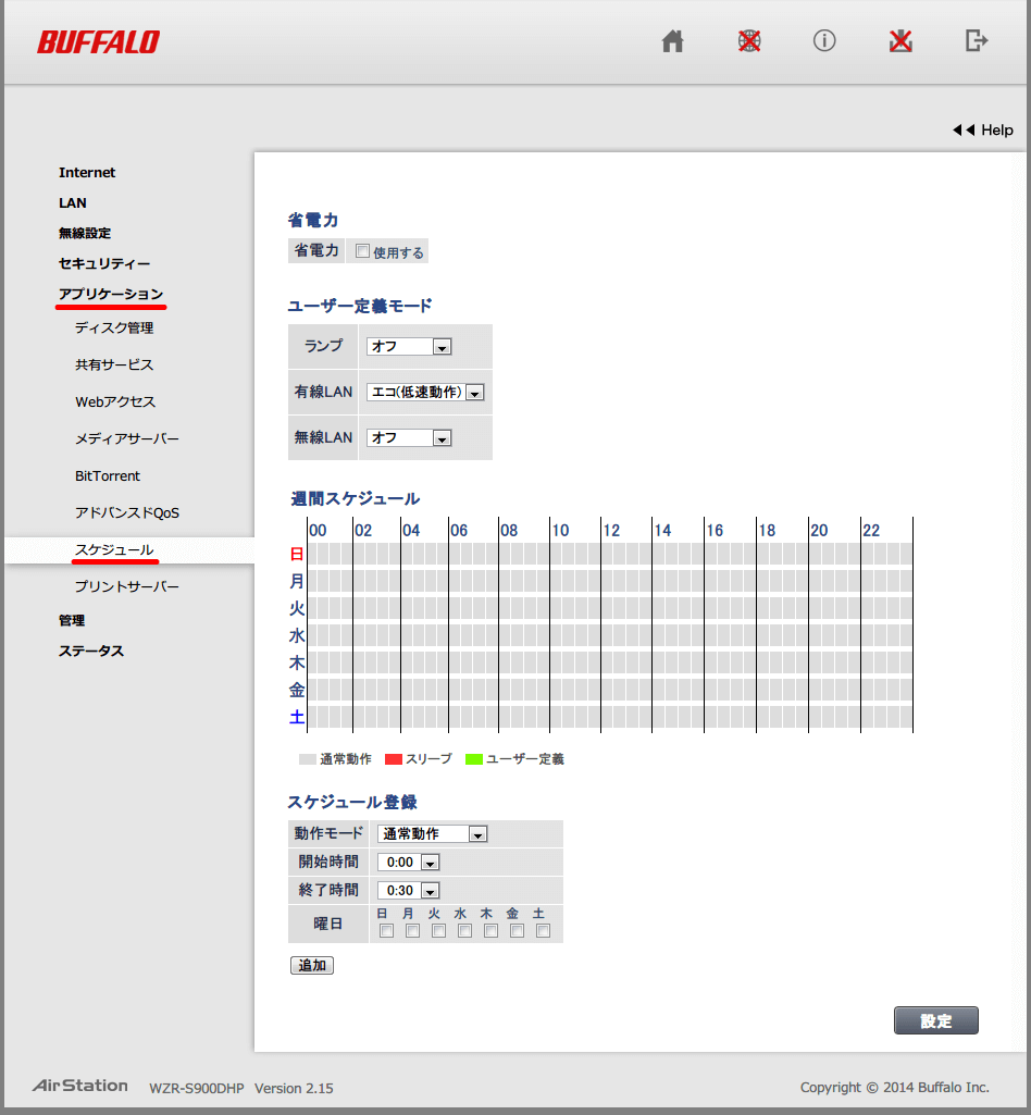 Buffalo AirStation HighPower Giga WZR-S900DHP 初期設定、アプリケーション → スケジュール画面